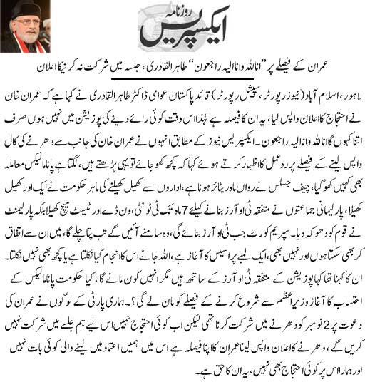 Pakistan Awami Tehreek  Print Media Coverage Daily Express Frnt Page