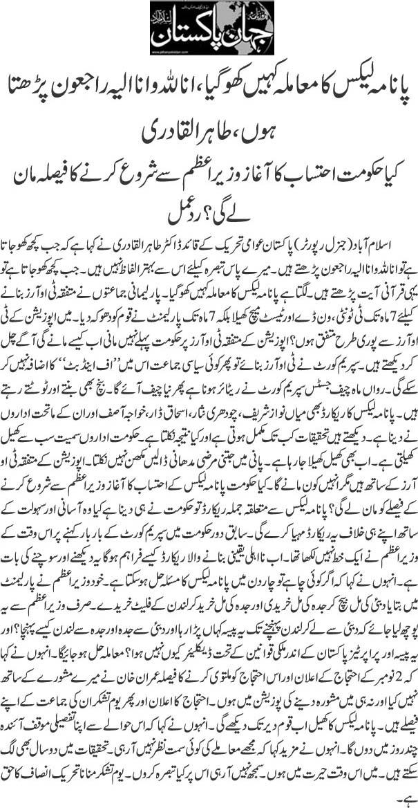 Pakistan Awami Tehreek  Print Media Coverage Daily Jehanpakistan Frnt Page