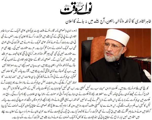 Pakistan Awami Tehreek  Print Media Coverage Daily Nawaiwaqt Frnt Page