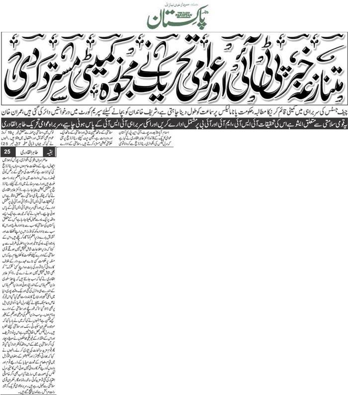 Mustafavi Student Movement Print Media Coverage Daily Pakistan (Niazi) Front Page