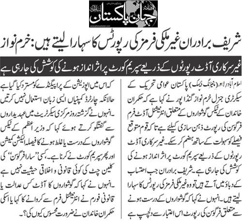 Mustafavi Student Movement Print Media Coverage Daily Jehanpakistan Page 3
