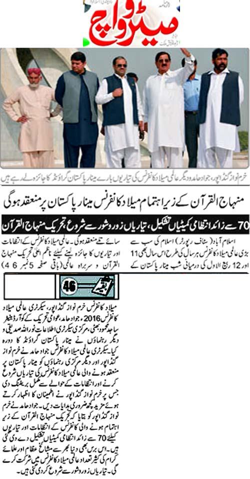 Mustafavi Student Movement Print Media Coverage Daily Metrowatch Page 3