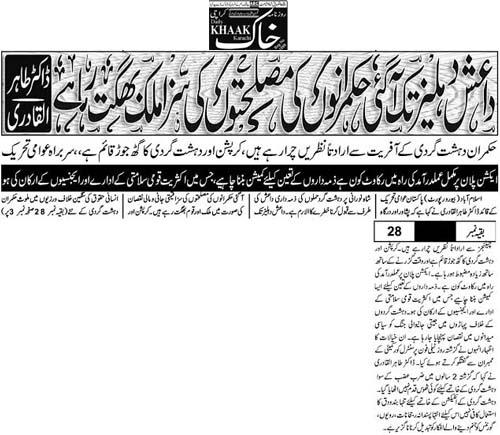 Pakistan Awami Tehreek  Print Media Coverage Daily Khaak Back Page