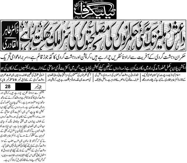 Pakistan Awami Tehreek  Print Media Coverage Daily Telegraf Back Page