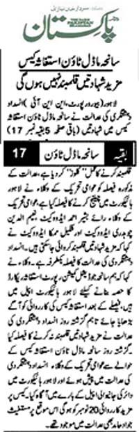 Pakistan Awami Tehreek  Print Media Coverage Daily Pakistan (Niazi) Back Page