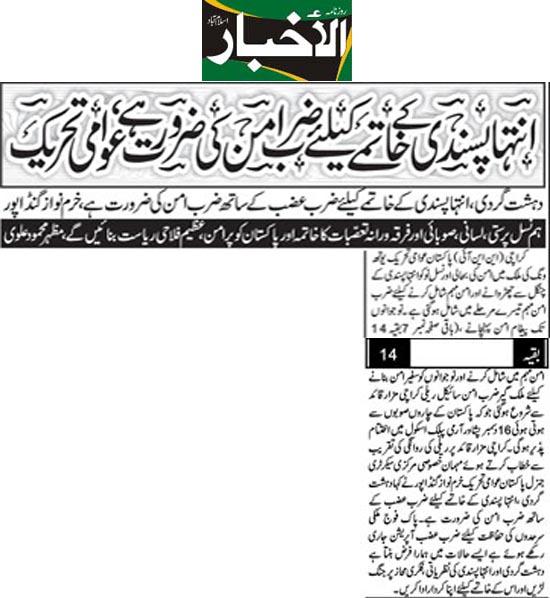 Pakistan Awami Tehreek  Print Media Coverage Daily Alakahbar Back Page