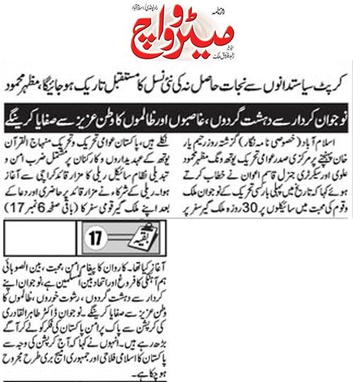 Pakistan Awami Tehreek  Print Media Coverage Daily Metrowath Back Page