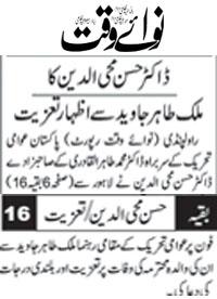 Pakistan Awami Tehreek  Print Media Coverage Daily Nawaiwqat Page 5