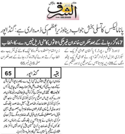 Pakistan Awami Tehreek  Print Media Coverage Daily As.sharq Back Page