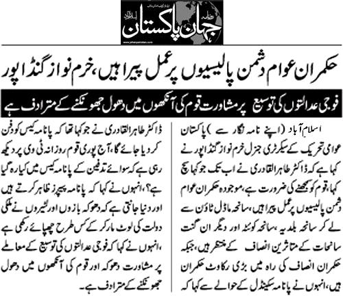 Pakistan Awami Tehreek  Print Media Coverage Daily Jehanpakistan Page 9