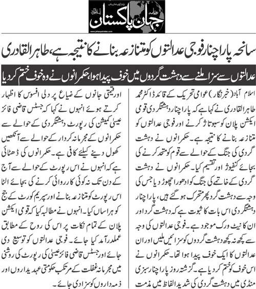Pakistan Awami Tehreek  Print Media Coverage Daily Jehanpakistan Back Page