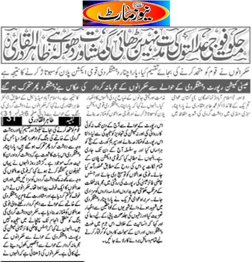 Pakistan Awami Tehreek  Print Media Coverage Daily Newsmart Back Page