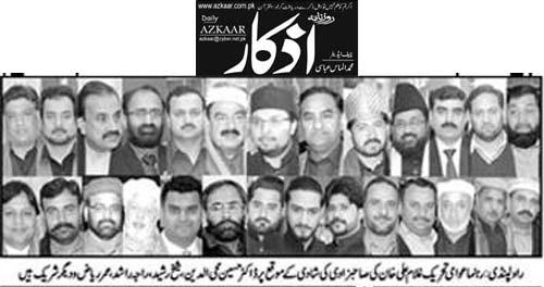 Pakistan Awami Tehreek  Print Media Coverage Daily Azkaar Page 2