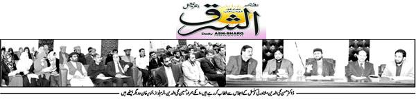 Pakistan Awami Tehreek  Print Media Coverage Dail Ash.sharq Page 2