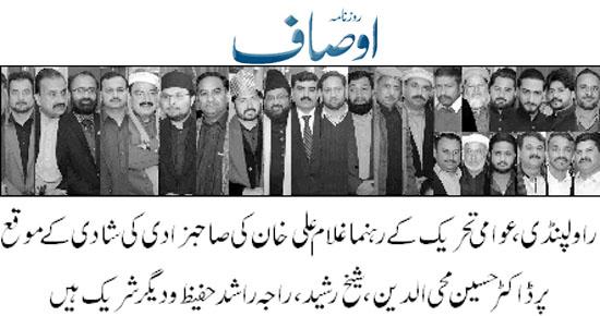 Pakistan Awami Tehreek  Print Media Coverage Dail Ausaf Page 2