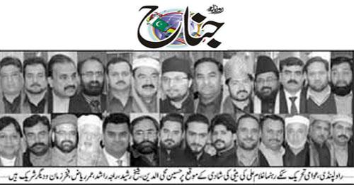 Pakistan Awami Tehreek  Print Media Coverage Dail Jinnah Page 2