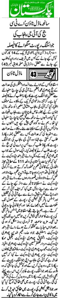 Pakistan Awami Tehreek  Print Media Coverage Daily Pakistan (Shami) Page 3