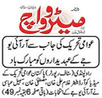 Pakistan Awami Tehreek  Print Media Coverage Daily Metrowatch Front Page