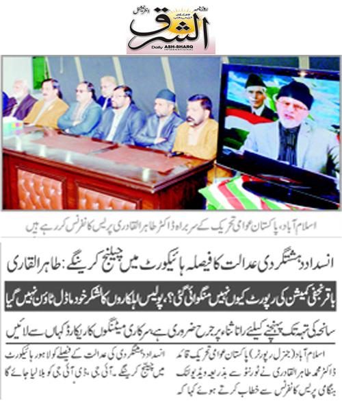Pakistan Awami Tehreek  Print Media Coverage Daily Ash.sharq Back Page