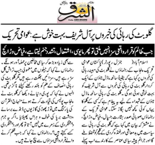 Pakistan Awami Tehreek  Print Media Coverage Daily Ash.sharq Page 2