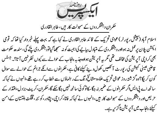Pakistan Awami Tehreek  Print Media Coverage Daily Express Page 3