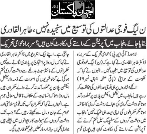 Pakistan Awami Tehreek  Print Media Coverage Daily Jehsnpakistan Back Page