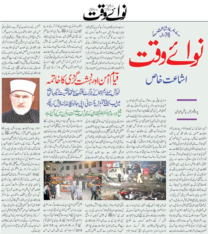 Pakistan Awami Tehreek  Print Media Coverage Daily Nawaiwaqt Article (Umar Riaz Abbasi)