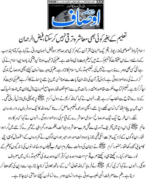 Pakistan Awami Tehreek  Print Media Coverage Daily Ausaf Page 9