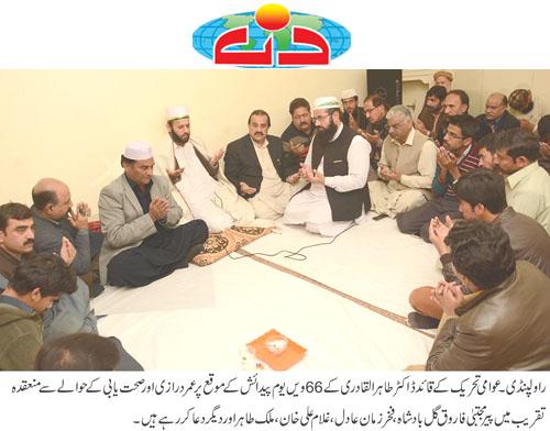 Pakistan Awami Tehreek  Print Media Coverage Daily Din Page 2