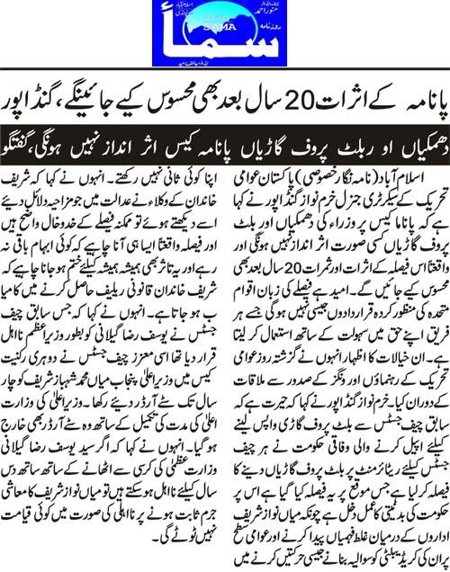 Pakistan Awami Tehreek  Print Media Coverage Daily Sama Back Page
