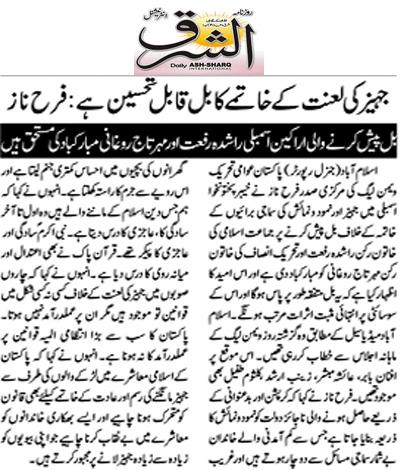 Mustafavi Student Movement Print Media Coverage Daily Ash.sharq Page 2