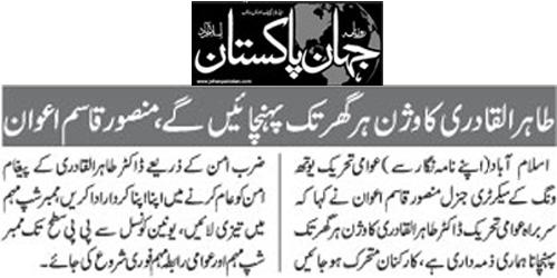 Mustafavi Student Movement Print Media Coverage Daily Jehanpakistan Page 9