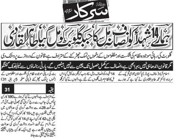 Pakistan Awami Tehreek  Print Media Coverage Daily Sarkar Back Page