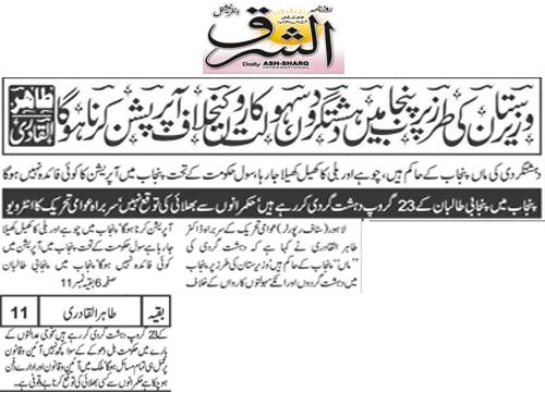 Pakistan Awami Tehreek  Print Media Coverage Daily Ash.sharq Page