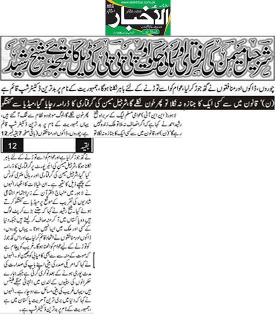 Minhaj-ul-Quran  Print Media CoverageDaily Alakhbar Front Page