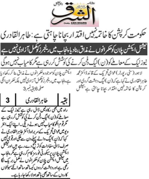 Minhaj-ul-Quran  Print Media CoverageDaily Ash.sharq Back Page