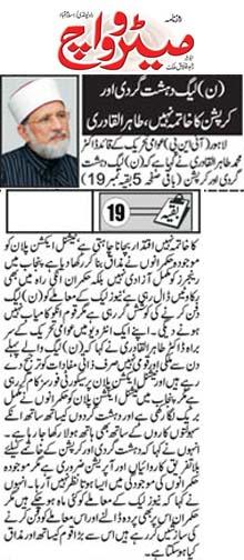 Minhaj-ul-Quran  Print Media CoverageDaily Metrowatych Page 3