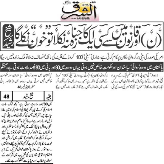 Minhaj-ul-Quran  Print Media CoverageDaily Ash.sharq Front Page