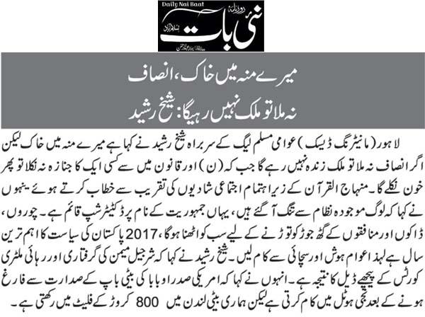 Minhaj-ul-Quran  Print Media CoverageDaily Nai Baast Back Page