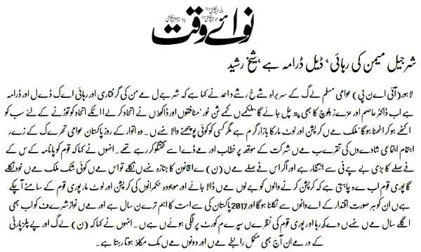 Minhaj-ul-Quran  Print Media CoverageDaily Nawaiwaqt Front Page