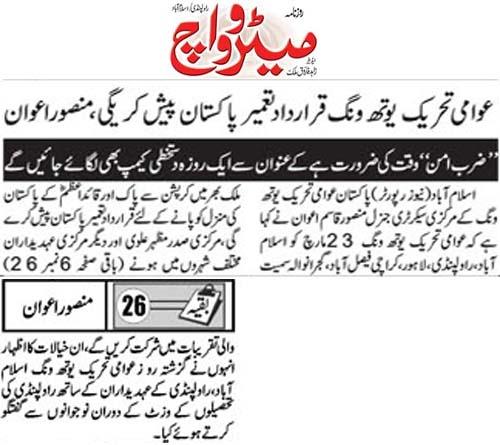 Minhaj-ul-Quran  Print Media CoverageDaily Metrowatych Back Page