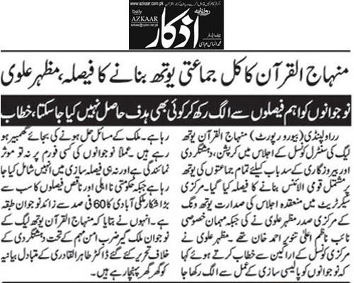 Mustafavi Student Movement Print Media Coverage Daily Azkaar Page 3