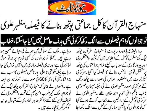 Mustafavi Student Movement Print Media Coverage Daily Newsmart Page 3