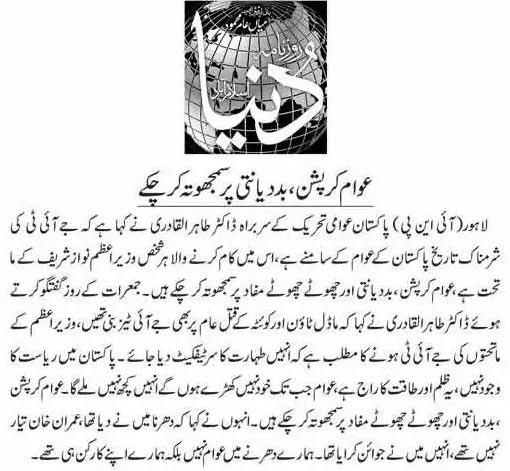 Minhaj-ul-Quran  Print Media CoverageDaily Dunya Back Pag