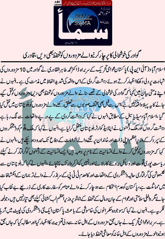 Pakistan Awami Tehreek  Print Media Coverage Daily Samna Back Page