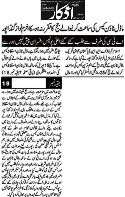 Pakistan Awami Tehreek  Print Media Coverage Daily Azkaar Back Page