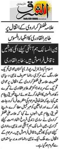 Minhaj-ul-Quran  Print Media CoverageDaily Ash.sharq Page 2