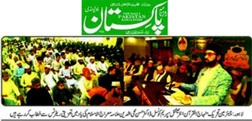 Minhaj-ul-Quran  Print Media CoverageDaily Pakistan (Shami) Back  Page 2