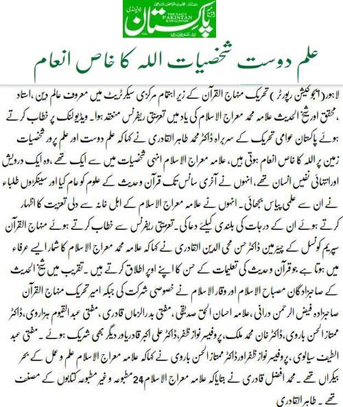 Minhaj-ul-Quran  Print Media CoverageDaily Pakistan (Shami) Front Paage