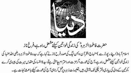 Pakistan Awami Tehreek  Print Media Coverage Daily Nai Dunya Page 2